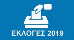 ekloges 2 2019