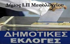 dimos-ekloges